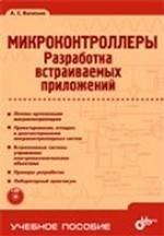 Книга Микроконтроллеры. Разработка встраиваимых приложений. Васильев (+CD)