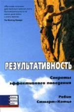 Книга Результативность. Робин Стюарт-Котце