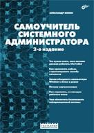 Книга Самоучитель системного администратора. 2-е изд. Кенин