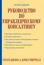 Купить Книга Руководство по управленческому консалтингу. Сугата Бисвас
