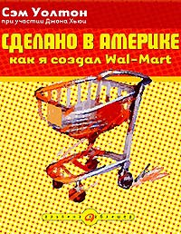 Книга Сделано в Америке: как я создал Wal-Mart. 4-е изд. Уолтон