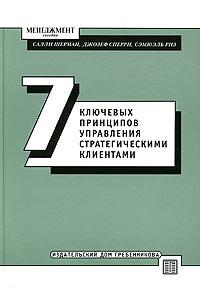 Книга Семь ключевых принципов управления стратегическими клиентами. Шерманн