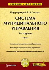 Книга Система муниципального управления: Учебник для вузов. 3-е изд. Зотов