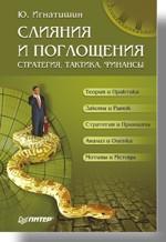 Книга Слияния и поглощения: стратегия, тактика, финансы. Игнатишин
