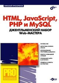 Книга HTML, JavaScript, PHP и  MySQL. Джентельменский набор Web-мастера. Прохоренок  (+CD)