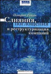 Книга Слияния, поглощения и реструктуризация компаний. 3-е изд. Гохан