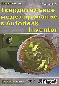 Книга Твердотельное моделирование в Autodesk Inventor. Концевич