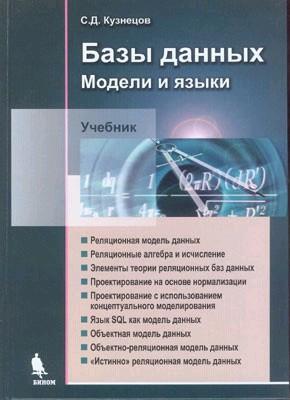 Книга Базы данных. Языки и модели. Кузнецов