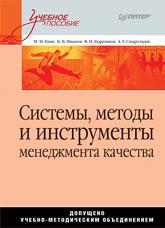 Книга Системы, методы и инструменты менеджмента качества: Учебное пособие.Кане