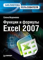 Книга Функции и формулы Excel 2007. Библиотека пользователя.Веденеева