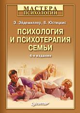 Книга Психология и психотерапия семьи. 4-е изд. Эйдемиллер. Питер