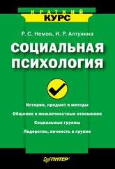 Книга Социальная психология: Краткий курс. Немов