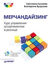 Книга Мерчандайзинг. Курс управления ассортиментом в рознице.Сысоева. (+CD)