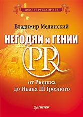 Книга Негодяи и гении PR: от Рюрика до Ивана III Грозного.Мединский