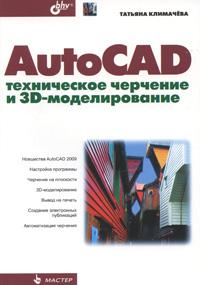 Книга AutoCAD. Техническое черчение и 3D-моделирование. Климачев