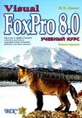 Книга Visual FoxPro 8.0. Учебный курс. 2-е изд. Мусина