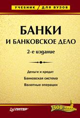 Книга Банки и банковское дело. Учебник. 2-е изд. Балабанов