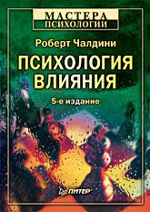 Книга Психология влияния. 5-е изд. Чалдини.Питер