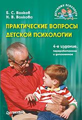 Книга Практические вопросы детской психологии. 4-е изд.Волков