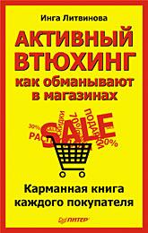 Книга Активный втюхинг: как обманывают в магазинах. Карманная книга каждого покупателя.Литвинова