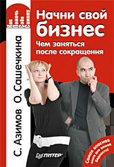 Книга Начни свой бизнес. Чем заняться после сокращения Самая опасная книга для вашей бедности! Сергей Азимов