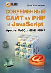 Книга Современный сайт на РНР и JavaScript.Колисниченко (+CD)
