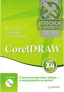 Книга CorelDRAW X4. Трюки и эффекты. Гурский (+CD)