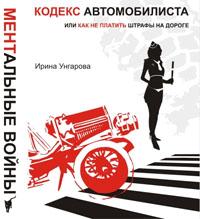 Книга МЕНТальные войны или кодекс автомобилиста. Унгарова