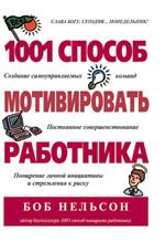 Книга 1001 способ мотивировать работника. Боб Нельсон