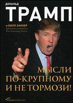 Книга Мысли по-крупному и не тормози! 3-е изд. Трамп