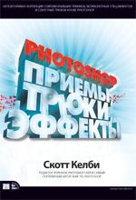 Photoshop: приемы, трюки, эффекты. Скотт Келби