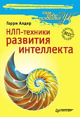 Книга НЛП-техники развития интеллекта. ГарриАлдер