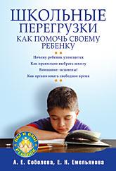 Книга Школьные перегрузки. Как помочь своему ребенку.Соболева