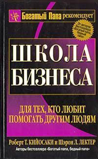 Книга Школа бизнеса. 4-е изд. Кийосаки