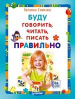 Купить Книга Буду говорить, читать, писать правильно.Галина Глинка