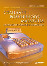 Книга Стандарт розничного магазина. Разработка инструкций и регламентов. 2-е изд. Сысоева