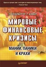 Книга Мотивация персонала. Построение эффективной системы оплаты труда. Яковлева