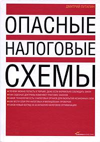 Книга Опасные налоговые схемы. Путилин