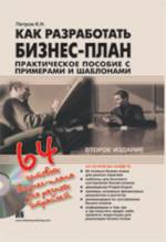 Книга Как разработать бизнес-план. Практическое пособие с примерами и шаблонами. 2-е изд. Петров