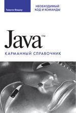 Книга Java. Карманный справочник. Фишер