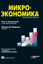 Книга Микроэкономика. 18-е изд. Пол Э. Самуэльсон