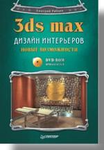 Книга Дизайн интерьеров в 3ds Max. Новые возможности (+DVD). Рябцев