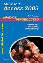 Купить Книга Microsoft Access 2003. Краткое руководство. Тимошок