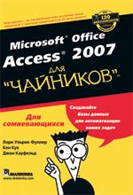 Книга Microsoft Office Access 2007 для чайников. Лори Ульрих Фуллер