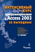 Книга Интенсивный курс программирования в Access 2003 за выходные. Керри Праг