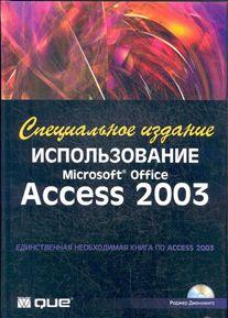Книга Использование Microsoft Office Access 2003. Спец. изд. Роджер Дженнингс