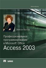 Книга Профессиональное программирование в Microsoft Office Access 2003. Элисон Балтер
