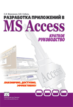 Книга Разработка приложений в Microsoft  Access. Краткое руководство. Моисеенко
