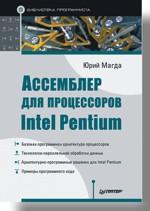 Книга Ассемблер для процессоров Intel Pentium. Магда