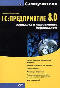 Книга 1С: Предприятие 8.0. Зарплата и управление персоналом. Самоучитель. Колпинский